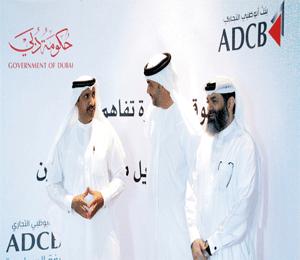 مؤسسة محمد بن راشد وبنك أبوظبي التجاري يمولان مساكن للمواطنين
