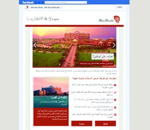 الموقع السياحي لإمارة أبوظبي يطلق مسابقة على فيسبوك
