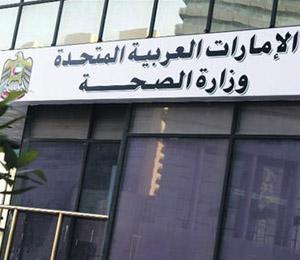 وزارة الصحة تحذر من استخدام مستحضرين عشبيين