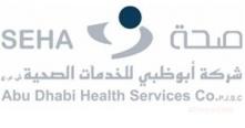 شركة صحة تشارك في مؤتمر أبوظبي الطبي 2012