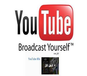 يوتيوب يختبر ميزة Youtube Mix لاقتراح قوائم تشغيل على مستخدميه