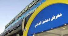 معارض للإبداع والسيارات والألبسة ومزاد للسيارات المستعملة ضمن معرض دمشق