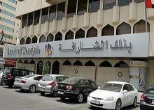 بنك الشارقة يتوقع نمو الائتمان المصرفي 20% في الإمارات