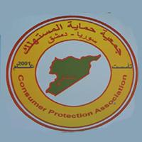 جمعية حماية المستهلك ـ سورية