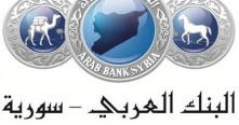 انتخاب مجلس إدارة جديد للبنك العربي سورية
