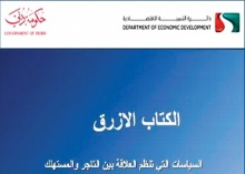 دائرة التنمية الاقتصادية في دبي تصدر الكتاب الأزرق بـ10 لغات