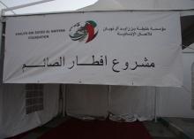 أبوظبي التجاري يشارك في مشروع إفطار صائم