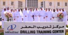 الحفر الوطنية تفتتح مركزاً للتدريب