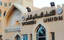 تحديد 28 أغسطس من كل عام يوماً للمرأة الإماراتية