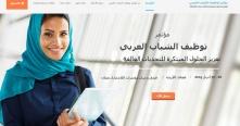 صلتك تعقد مؤتمر توظيف الشباب العربي 28-30 أبريل