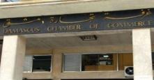 غرفة تجارة دمشق: لا نملك صلاحية منع استيراد أي سلعة
