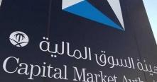 أول امرأة سعودية تتسلم رئاسة مجلس إدارة سوق تداول
