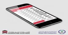 شرطة الشارقة تطلق مزادها الإلكتروني الثالث بـ100 رقم مميز