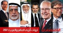 ثروات أثرياء العالم والعرب لـ2017
