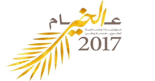 عام الخير في الإمارات: كيف يتحوّل إلى إرث دائم
