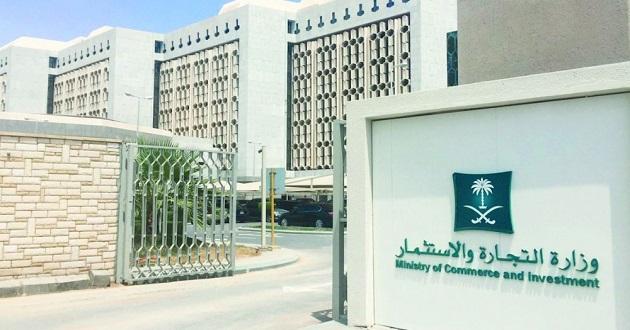 وزارة التجارة ترخص لشركة جديدة: شركة صافي للصناعة المتقدمة