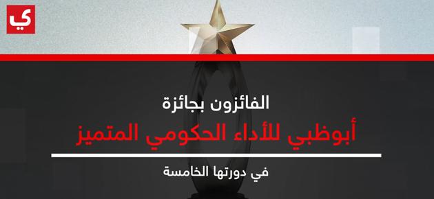 فيديو: الفائزون بجائزة أبوظبي للأداء الحكومي المتميز