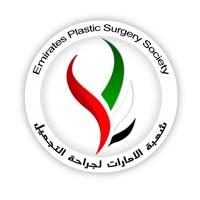 جمعية الإمارات لجراحة التجميل
