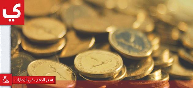 أسعار الذهب تستقر في الأسواق المحلية للإمارات