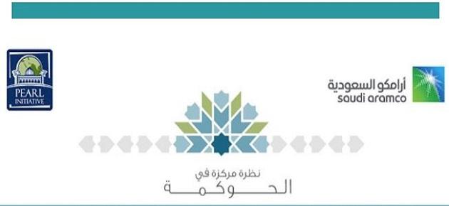 بمشاركة 300 من قادة المؤسسات.. منتدى الحوكمة يبحث تعزيز التنافسية