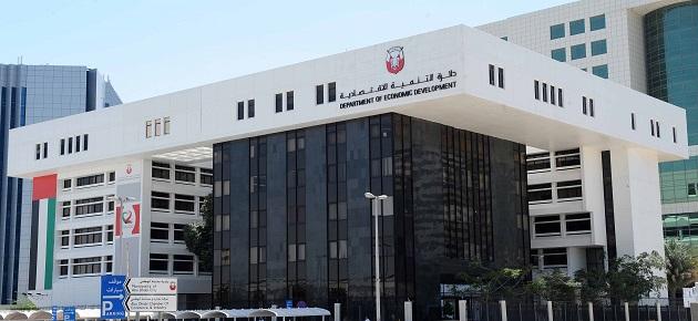 اقتصادية أبوظبي تطلق برنامجاً لدعم شركات الاستيراد والتصدير
