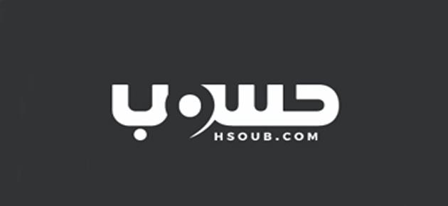 حسوب.. طموح سوري لتطوير عالم الويب العربي