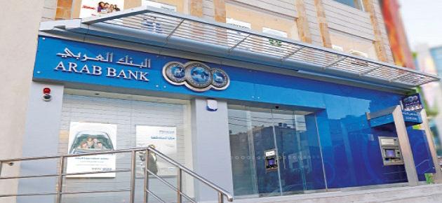 البنك العربي ينتخب مجلس إدارة ومحمد هيكل يحصد أكثر الأصوات
