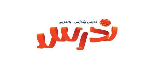 ندرس.كوم.. منصة التعلم العربية