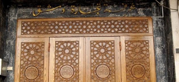 غرفة تجارة دمشق تطلق جائزة بقيمة 500 ألف ل.س للريادة التجارية