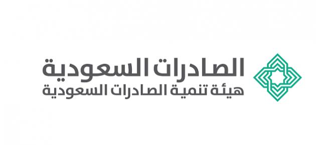 هيئة الصادرات: 35 شركة باكستانية ترغب باستيراد منتجات سعودية