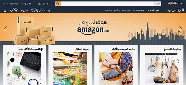 أمازون تطلق موقعاً جديداً لسوق.كوم باللغة العربية