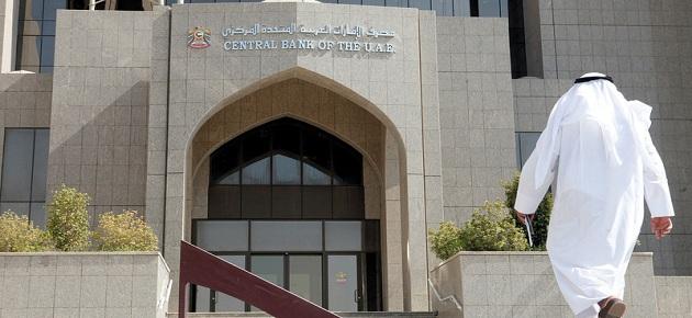 مرسوم بإعادة تشكيل مجلس إدارة المركزي الإماراتي