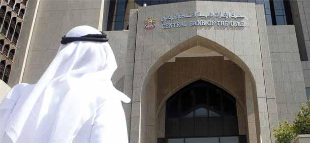 المركزي يقر تدابير جديدة لدعم القطاع المصرفي