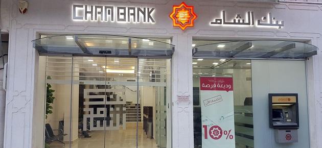بنك الشام يطلق خدمة الدفع الإلكتروني عبر نقاط البيع