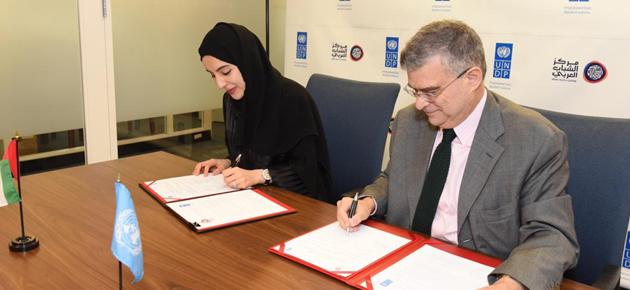 مركز الشباب العربي وبرنامج الأمم المتحدة الإنمائي يوقعان اتفاقية شراكة