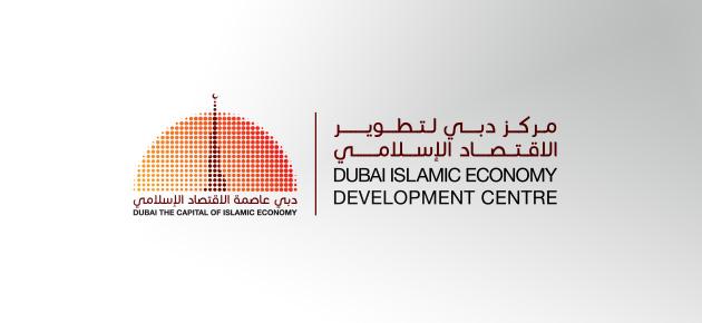 مرسوم بتشكيل مجلس إدارة مركز تطوير الاقتصاد الإسلامي
