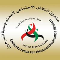 صندوق التكافل الاجتماعي لأعضاء جمعية المسرحيين