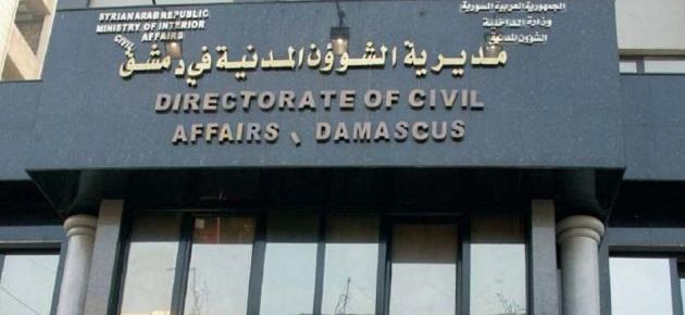 الأحوال المدنية: مشروع إلغاء نقل القيد في مراحله الأخيرة