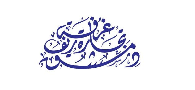 صحيفة: معلومات عن وجود تجاوزات في إدارة غرفة ريف دمشق