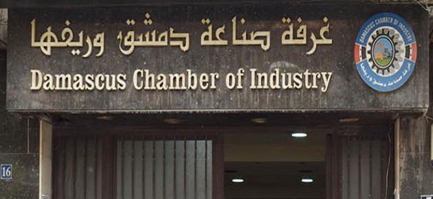 غرفة صناعة دمشق