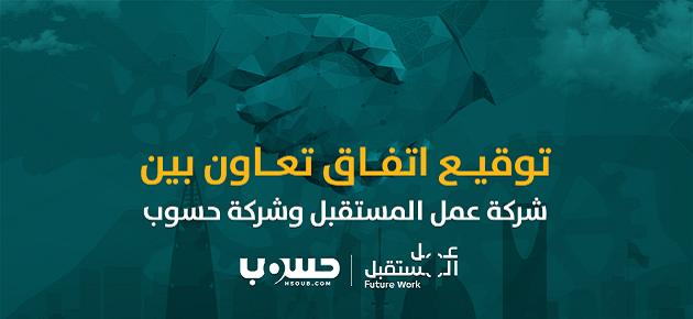 حسوب تتعاون مع شركة عمل المستقبل لدعم العمل الحر في السعودية